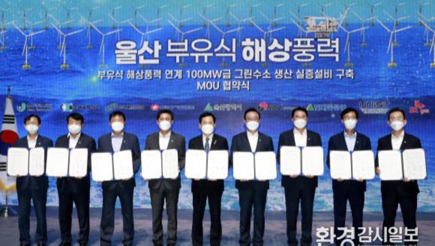 """울산시 """"부유식 해상풍력 세계 1위"""" 도전"""