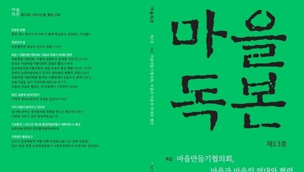 충남마을만들기지원센터, 『마을독본』 13호 발간