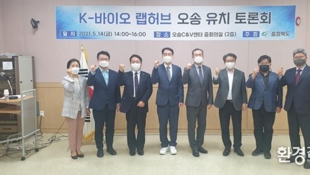 충북도, 'K-바이오 랩허브'최적지는 충북 오송