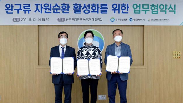 한국환경공단,  완구류 자원순환 여건개선 시범사업 실시