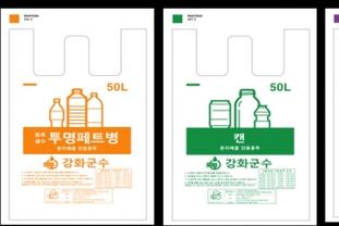 강화군, 재활용 전용봉투 무료배부 시작
