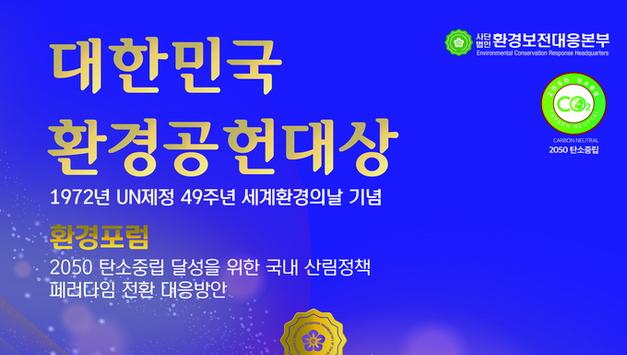 (사)환경보전대응본부, '2021 대한민국환경공헌대상' 시상식 개최