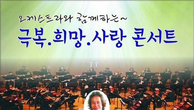환경감시운동본부, 나무심기릴레이 캠페이 홍보를 위한 사랑의 콘서트 개최